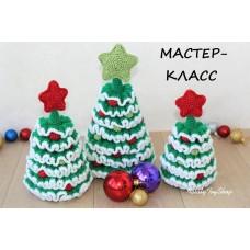 """Мастер-класс """"Новогодние Ёлочки"""" в формате PDF"""