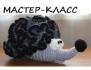 "Мастер-класс ""Кучерявый Ежик"""