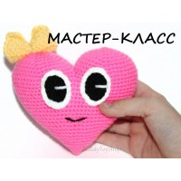"""Мастер-класс для начинающих """"Сердечко Милашка"""" в формате PDF"""