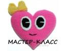 """Мастер-класс для начинающих """"Сердечко Милашка"""""""