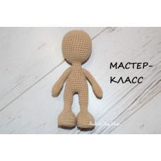 """Мастер-класс """"Основа для куклы 17 см"""" в формате PDF"""