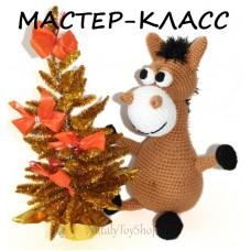 """Мастер-класс """"Веселый Конь"""" в формате PDF"""