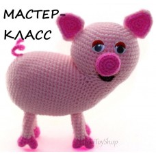 "Мастер-класс ""Забавная Свинка"" в формате PDF"