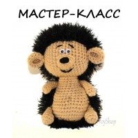 "Мастер-класс ""Колючий Ежик"" в формате PDF"