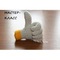"Мастер-класс ""Like""  в формате PDF"