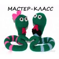 "Мастер-класс ""Змейкина Семейка"" в формате PDF"