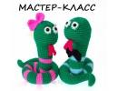 """Мастер-класс """"Змейкина Семейка"""""""
