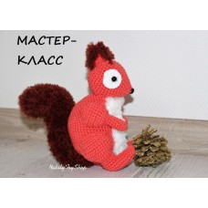 "Мастер-класс ""Белочка"" в формате PDF"